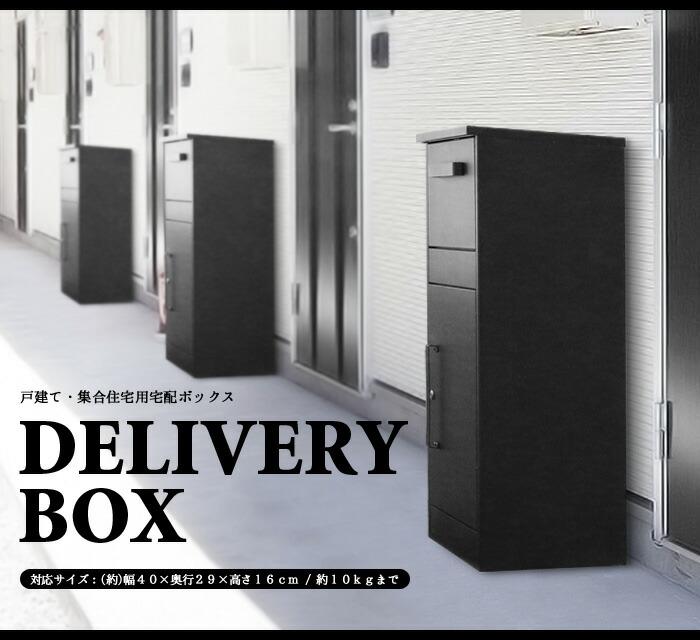 デリバリーボックス DELIVERY BOX 宅配ボックス 一戸建て用 宅配BOX 集合住宅 アパート マンション おしゃれ 新生活 インテリア ポスト 郵便受け スタンド 置き型ポスト
