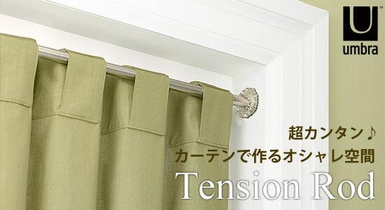 突っ張り 棒 カーテン