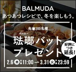 BALMUDAプレゼントキャンペーン