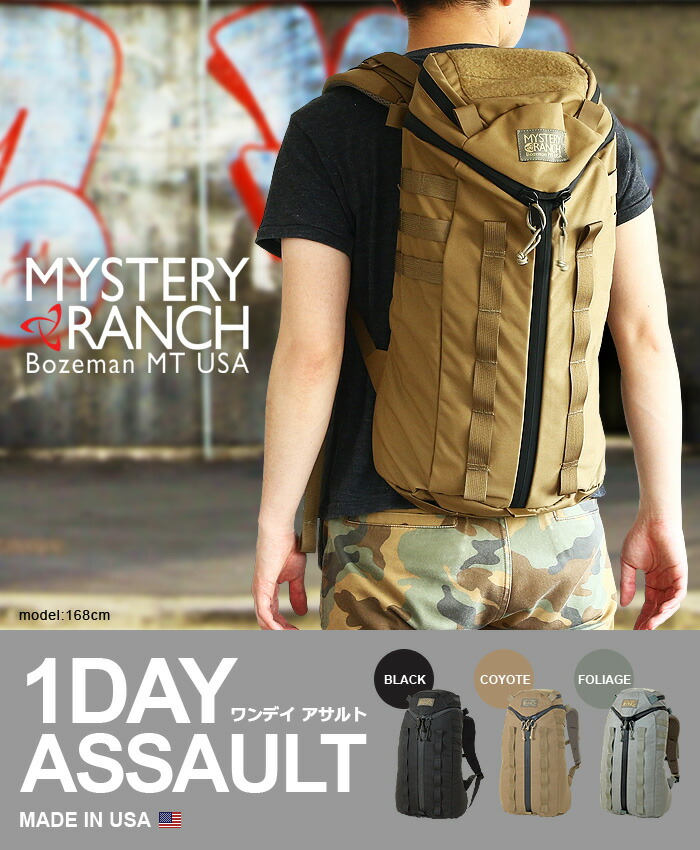 リュック バックパック ミステリーランチ 1デイアサルト Mystery Ranch 1DAY ASSAULT (USAモデル) デイバッグ デイパック 大容量 おしゃれ 通勤用 通学用 ノートパソコン ケース メンズ レディース
