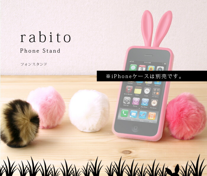 rabito Phone Stand & iPhone4 Case
