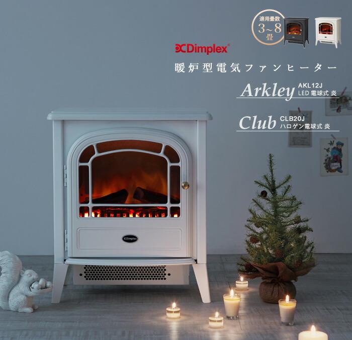 dimplex ディンプレックス 電気ファンヒーター 暖炉 DANRO Club CLB20J クラブ だんろ