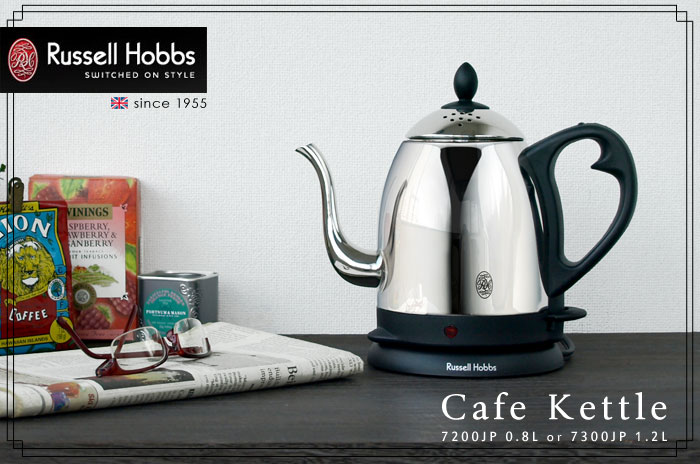 Russell Hobbs カフェケトル