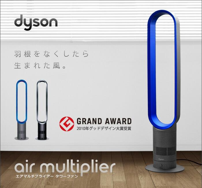 ダイソン Dyson 羽根のない扇風機 AM02 エアマルチプライアー 送料無料 扇風機 サーキュレーター タワー型