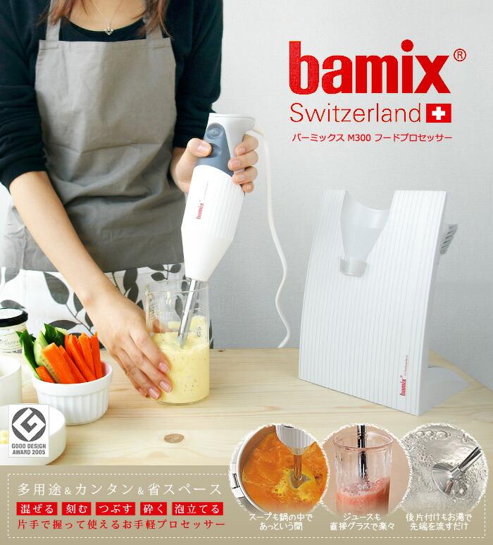 baniix バーミックス M300