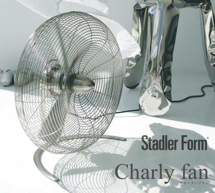 Stadler Form スタドラフォーム Charly fan チャーリー スウィングファン スタンド フロア リトル 扇風機 サーキュレーター 生活用品 生活雑貨 ギフト 雑貨 プレゼント ギフト 贈り物 空調 暑さ対策 父の日 夏
