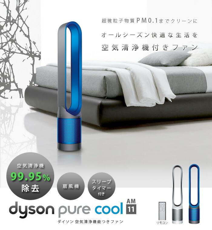 ダイソン 扇風機 空気 清浄 機