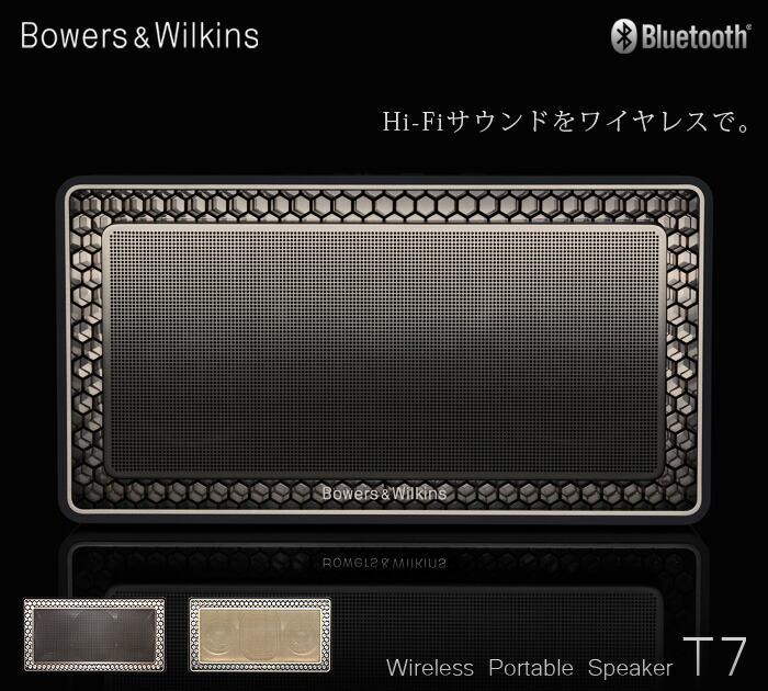 B&W ワイヤレススピーカー Bowers & Wilkins T7 バウワース&ウィルキンス 高音質 スピーカー Hi-Fi Bluetooth 充電 携帯電話 ipod スマフォ スマホ iphone
