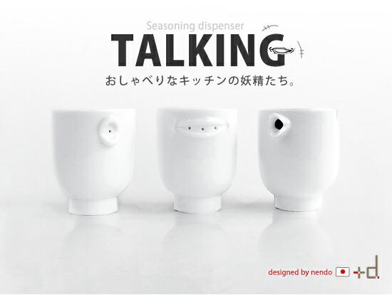 TALKING 〔醤油(しょうゆ)〕