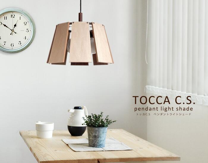 TOCCA C.S トッカ シーエス ペンダントライト シェード ウッド 木目 ナチュラル 照明 ペンダント 北欧 和室 照明器具 おしゃれ 天井照明 インテリア