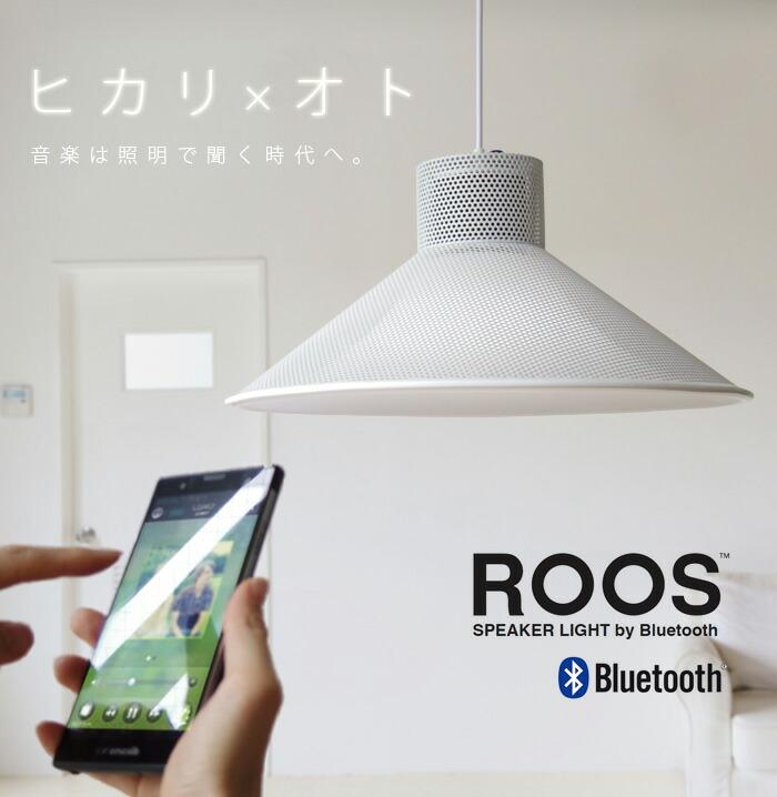 スピーカー内蔵ライト ROOS スピーカー ペンダントライト 送料無料
