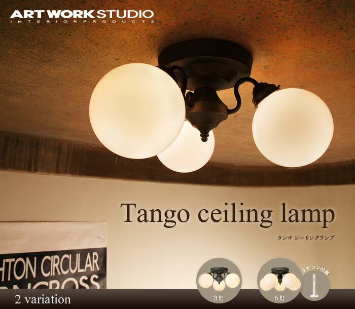 ARTWORKSTUDIO Tango-ceiling lamp 3 タンゴシーリングランプ 3 Tango-remote ceiling lamp 5 タンゴリモートシーリングランプ5 シーリングライト 天井照明 照明 おしゃれ スポットライト レトロ シンプル リビング インテリア 3灯 リモコン 5灯 照明器具 天井