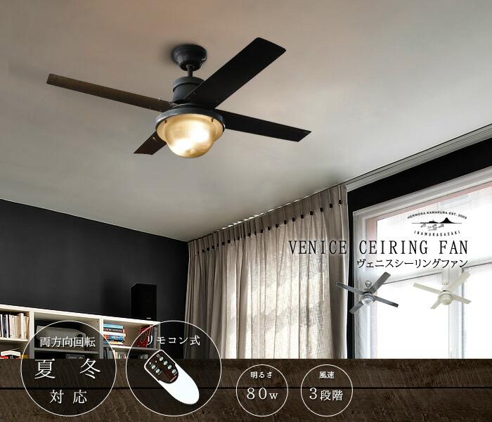 ハモサ HERMOSA ヴェニスシーリングファン 42インチ VENICE CEILENG FAN シーリングファン シーリングライト リモコン付 照明 照明器具 ビンテージ レトロ シーリング おしゃれ デザイン インテリア サーキュレーター 空調