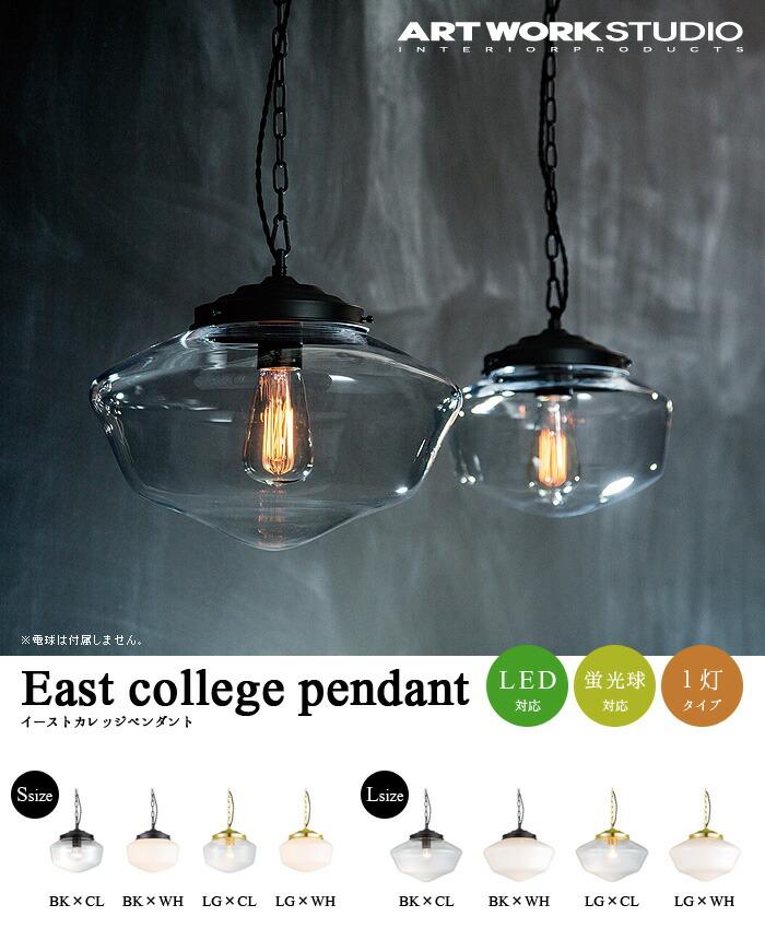 天井照明 1灯 ペンダントライト ガラス 北欧 アンティーク イーストカレッジペンダント East collage-pendant レトロ 明るい リビング 照明 天井 ガラス おしゃれ