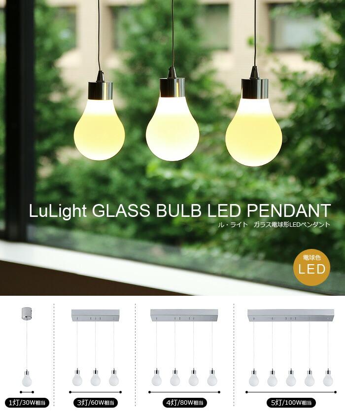 ル ライト LEDペンダントライト LU LIGHT GLASS BULB LED LIGHT 照明 おしゃれ ペンダント キッチン 天井 天井照明 led電球 1灯 3灯 4灯 5灯