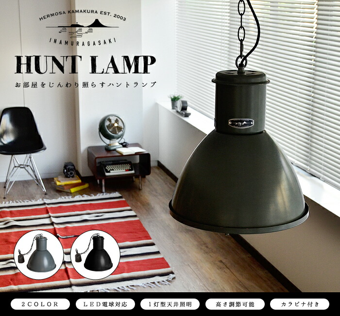 ハモサ バイロンランプ HERMOSA BYRON LAMP CM-002 ペンダントライト アンティーク 北欧 おしゃれ