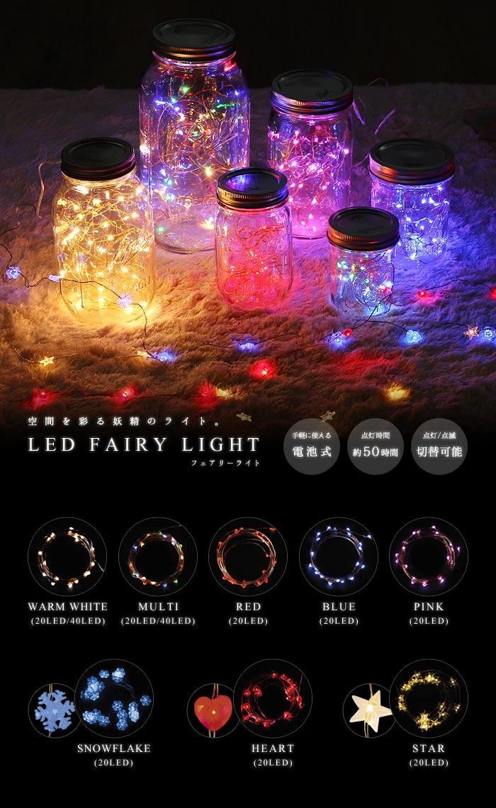 イルミネーション 電飾 飾り フェアリーライト 20LED FAIRY LIGHT クリスマス キラキラ パーティー ホワイト マルチ レッド ブルー ピンク 電球 led