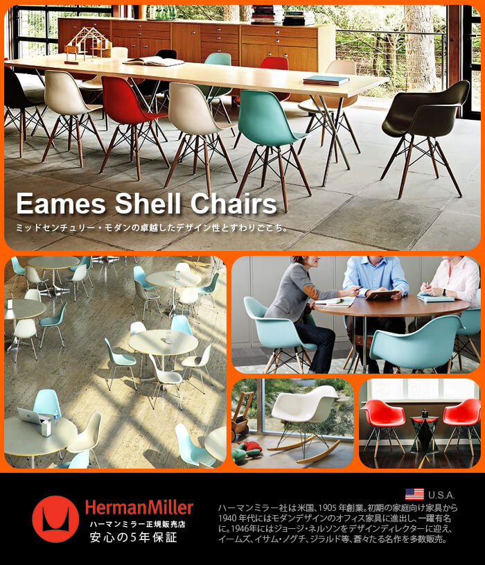 イームズ チェア イームズ シェルチェア イームズ リプロダクト イームズ 椅子 送料無料 ハーマンミラー herman miller eames shell chairs