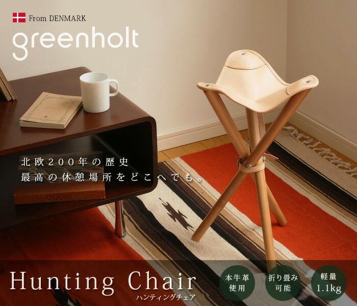NORMARK ノルマーク hunting chair ハンティングチェア 椅子 イス 折りたたみ 木製 アウトドア コンパクト 収納 チェア デンマーク 北欧 狩猟 釣り ピクニック インテリア