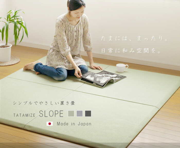 TATAMIZE SLOPE 置き畳