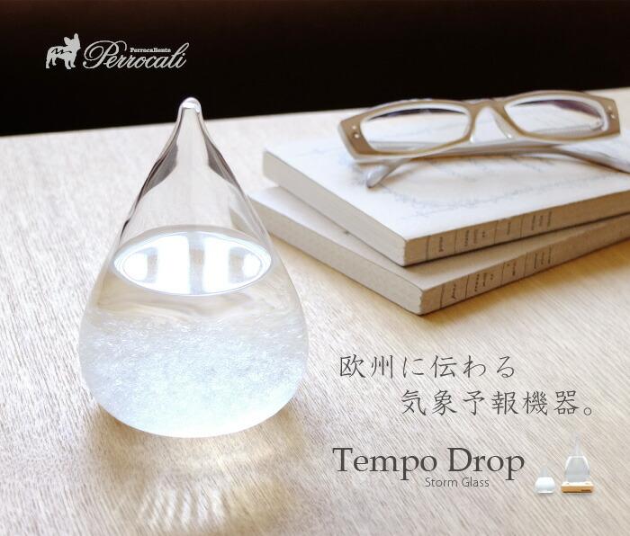 テンポドロップ Tempo Drop Perrocaliente ストームグラス 結晶 オブジェ ギフト ガラス 飾り 置物 季節 しずく型