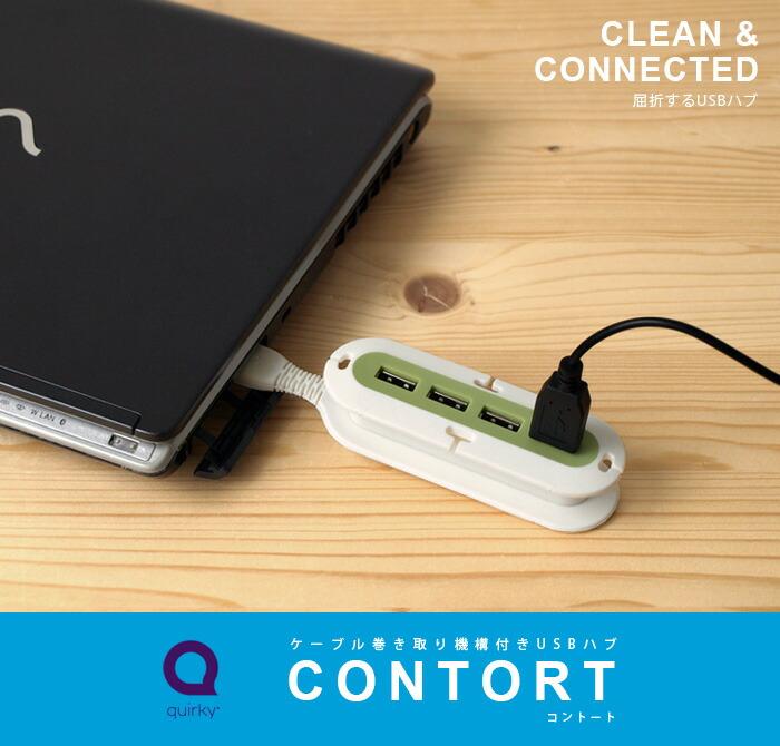 Quirky クァーキー CONTORT コントート ケーブル巻き取り機構付きUSBハブ 4ポートUSBハブ USBハブ USB機器 ケーブル コード 収納 ケーブルオーガナイザー 巻き取り 持ち運び パソコン PC スタイリッシュ スマート デザイン グリーン チャコール