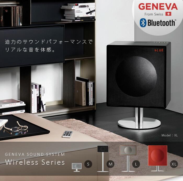 ジェネーバ サウンドシステム GENEVA SOUND SYSTEM S M L XL スピーカー bluetooth スマートフォン ipod iphone ワイヤレス オーディオ機器 iPhone5 アイフォン5