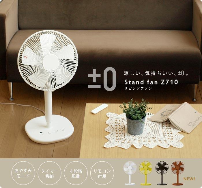 ±0 プラスマイナスゼロ プラマイゼロ stand fan X710 リビングファン 扇風機 リモコン式 サーキュレーター ホワイト ブラウン