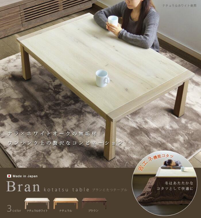 エコ 省エネ 暖房 こたつテーブル こたつ セット こたつ コタツ こたつ 天板 こたつ布団 こたつ 上掛け plywoodオリジナル