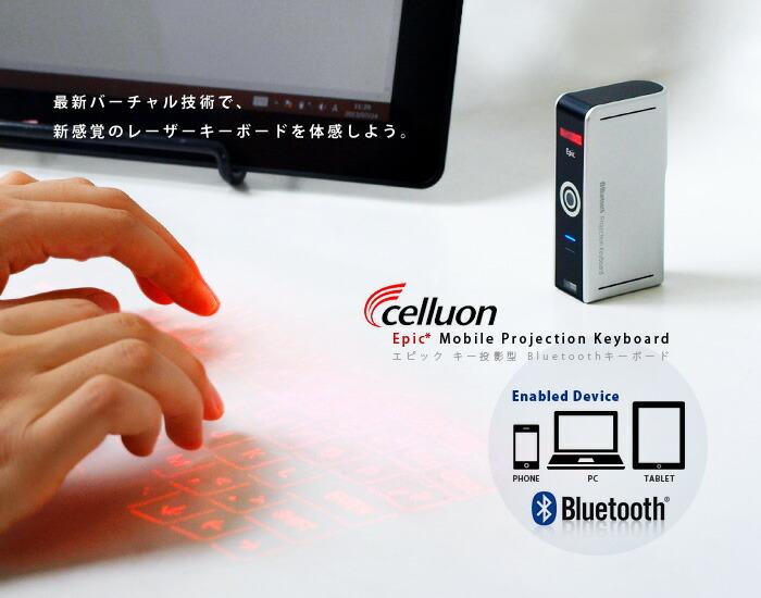 Celluon セルオン Epic* エピック キー投影型 Bluetoothキーボード レーザーキーボード キーボード ワイヤレス Bluetooth ブルートゥース