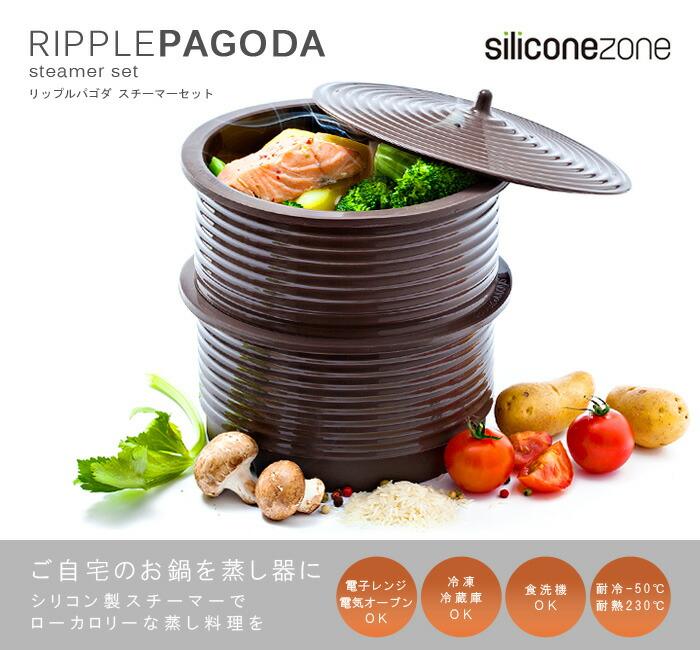 siliconzone RIPPLEPAGODA steam set シリコンゾーン リップルパゴダ スチーマーセット シリコンスチーマー 鍋 蒸し器 レンジ 調理器具 スチーマー せいろ 電子レンジ 調理器具 シリコン ヘルシー