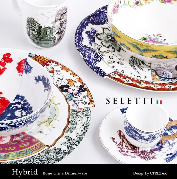 SELETTI セレッティ 白 白磁 ボーンチャイナ 食器 デザイン テーブルウェア おしゃれ