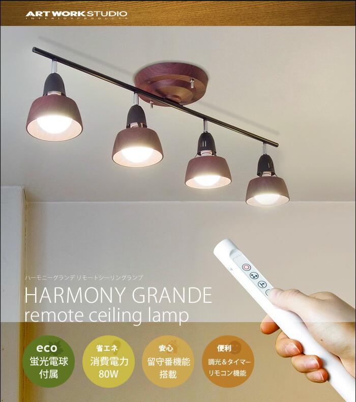 HARMONY GRANDE remote ceiling lamp ハーモニーグランデ リモートシーリングランプ