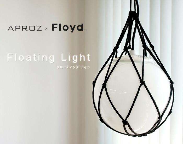Floyd × APROZ Floating Light AZP-514-WH フロイド アプロス フローティング ライト 照明 照明器具 ライト ペンダントライト ランプ 天井照明 間接照明 送料無料 オシャレ 北欧 デザイン 浮き球 日本製