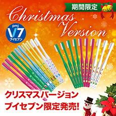 クリスマス ブイセブン