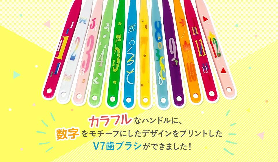 数字デザイン入り V7歯ブラシ(12本組)