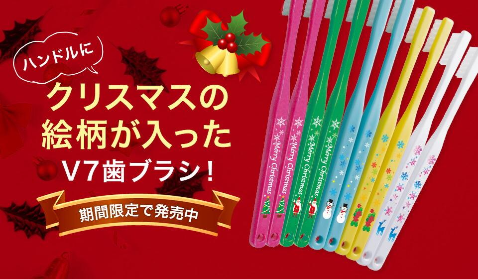 クリスマスの絵柄が入った クリスマス限定のV7歯ブラシ)