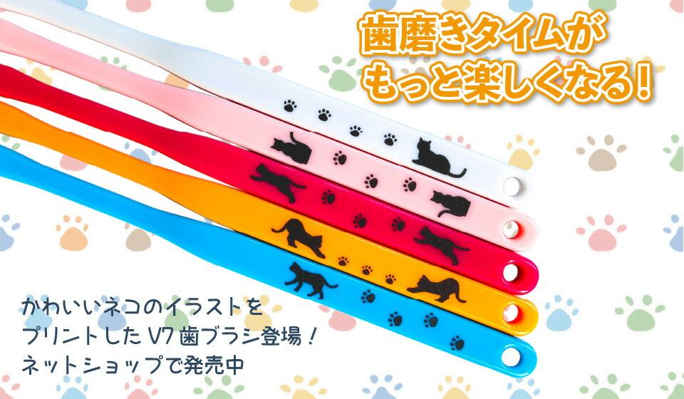 ネコのイラスト付き 「つまようじ法」歯ブラシV7(ブイセブン)