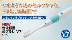NEW音波振動歯ブラシV-7 ブイセブン