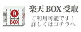 楽天BOXご利用可能!
