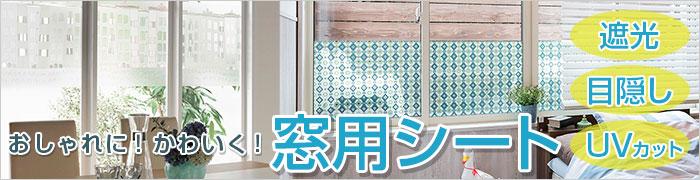窓用シート