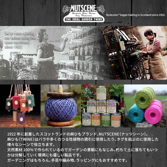 1922年に創業したスコットランドの麻ひもブランド、NUTSCENE(ナッツシーン)。ガーデニングはもちろん、手芸や編み物、ラッピングにもおすすめです。
