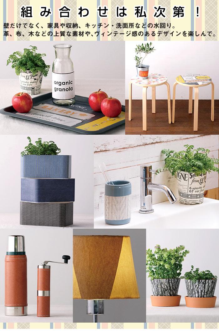 壁だけでなく家具や収納、キッチン・洗面所などの水回りにも使えます。
