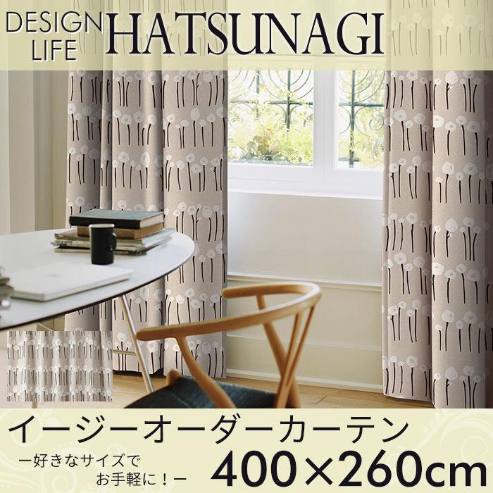 イージーオーダーカーテン 「HATSUNAGI ハツナギ」