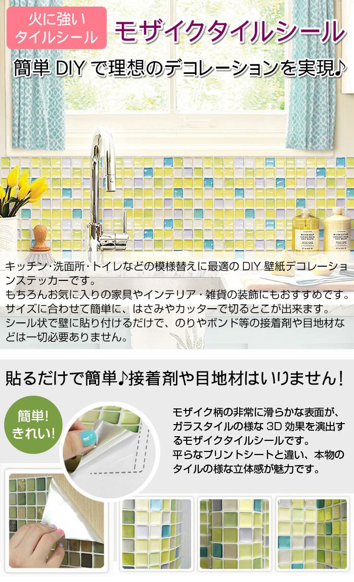 火に強いタイルシール。キッチン、洗面所、トイレなどの模様替えに最適のDIY壁紙デコレーションステッカー。貼るだけで簡単♪接着剤や目自在はいりません!