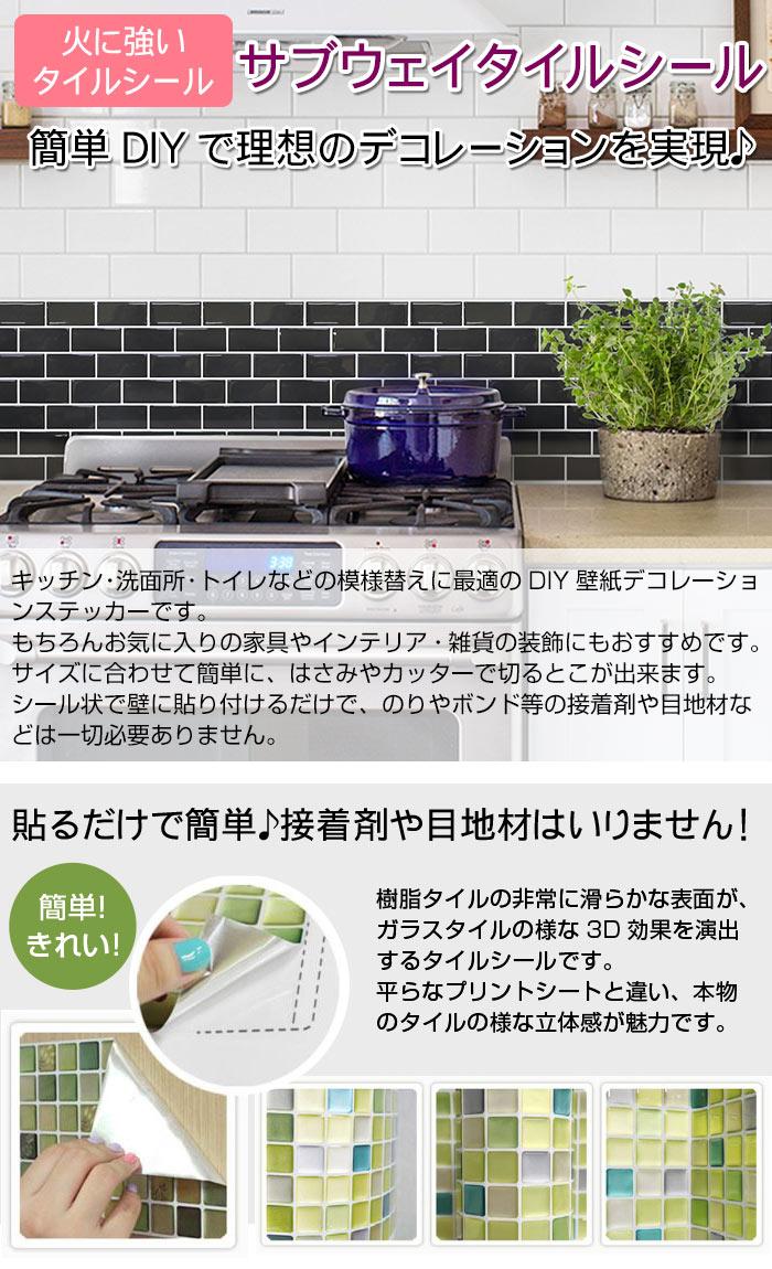 火に強いタイルシール。キッチン、洗面所、トイレなどの模様替えに最適のDIY壁紙デコレーションステッカー。貼るだけで簡単♪接着剤や目地剤はいりません!