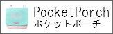 ポケットポーチ