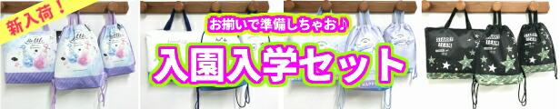 入園入学セット