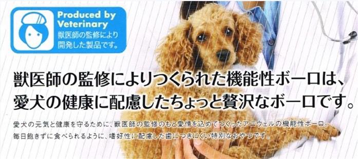 犬の健康のためのおやつボーロ