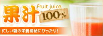果汁100%